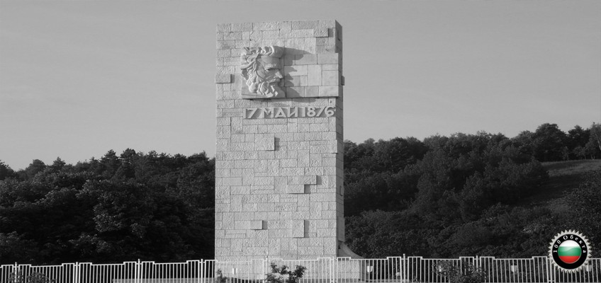 №18 гр.Козлодуй – Паметник на Христо Ботев и неговата чета