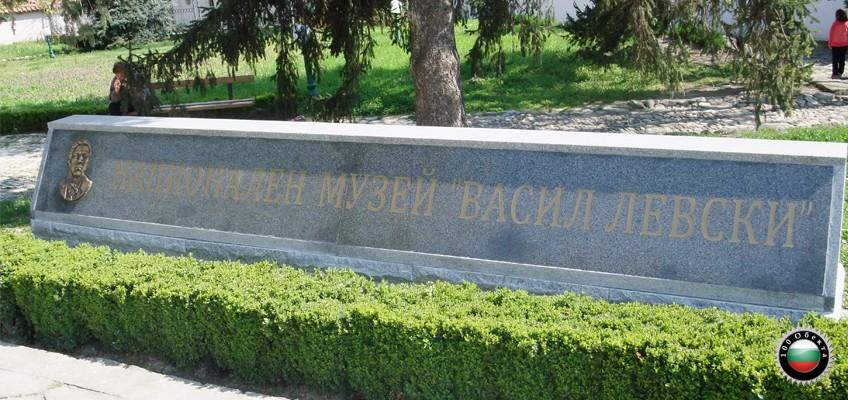 """№44 гр. Карлово – музей на """"Васил Левски"""""""
