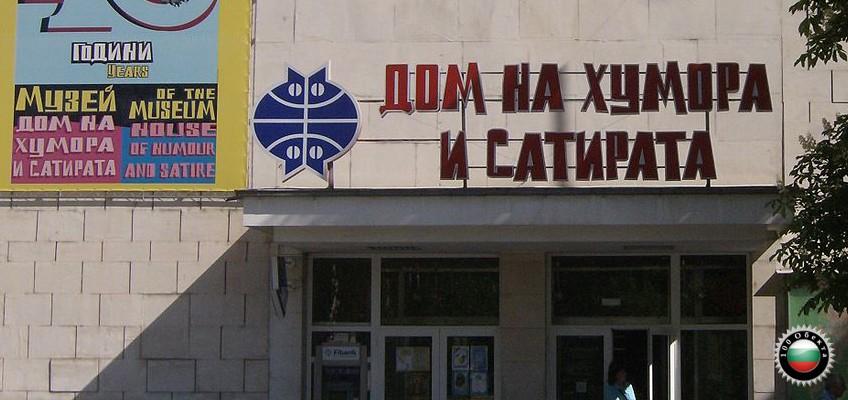"№19 гр.Габрово – ""Дом на хумора и сатирата"""