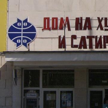 """На 1-ви април музеят """"Дом на хумора и сатирата"""" обявава ден на отворените врати"""