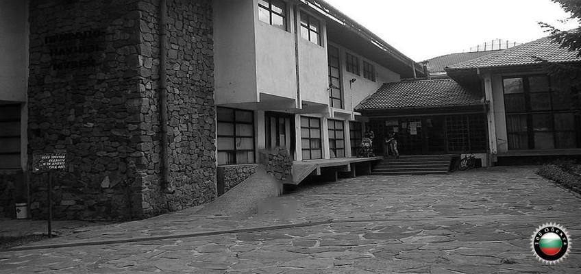 №31 с.Черни Осъм – Природонаучен музей
