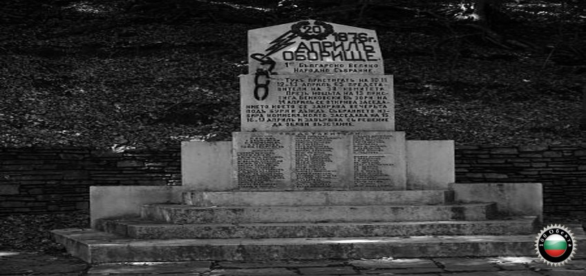 №36 гр.Панагюрище – Историческа местност Оборище