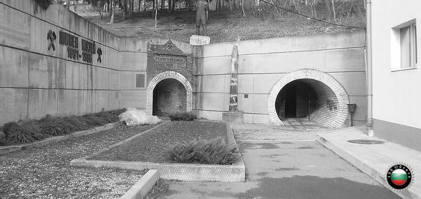 №39a гр.Перник – Подземен минен музей