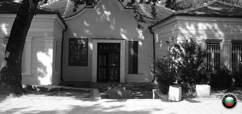 №47 гр.Асеновград-Исторически музей